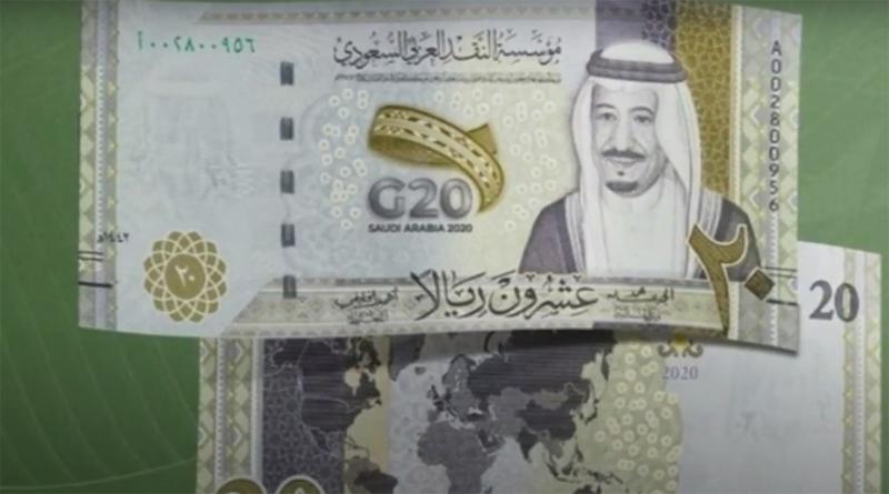 Currency of Saudi Arabia